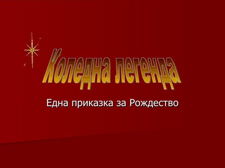 Една приказка за Рождество Коледна легенда