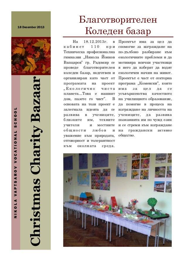 Christmas Charity Bazaar  NIKOLA VAPTSAROV VOCATIONAL SCHOOL  18 December 2013  Благотворителен Коледен базар На 18.12.201...
