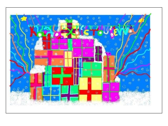 Christmas cards 2012 13