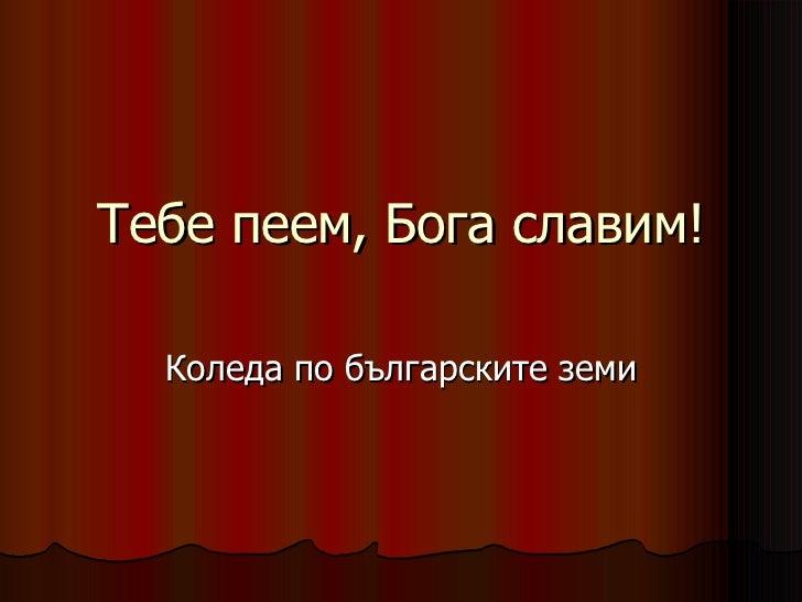 Тебе пеем, Бога славим! Коледа по българските земи