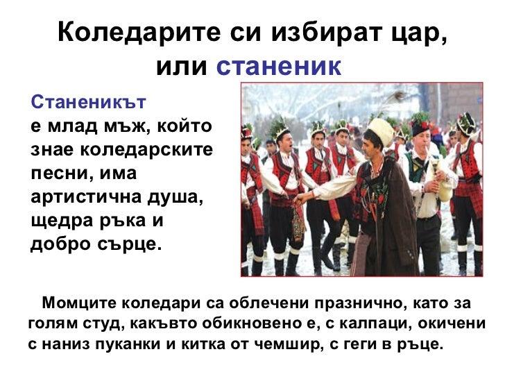 Коледарите си избират цар, или  станеник   <ul><li>Момците коледари са облечени празнично, като за голям студ, какъвто оби...