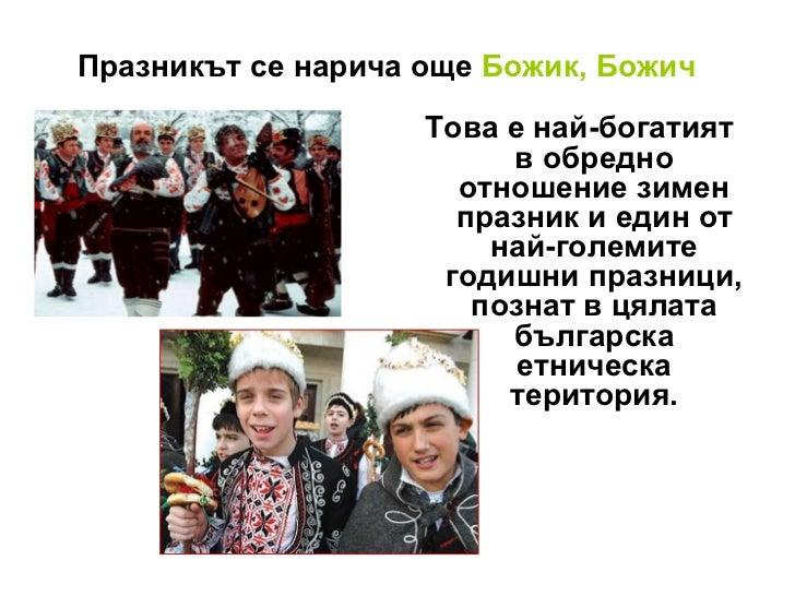 Празникът се нарича още  Божик, Божич   <ul><li>Това е най-богатият в обредно отношение зимен празник и един от най-големи...