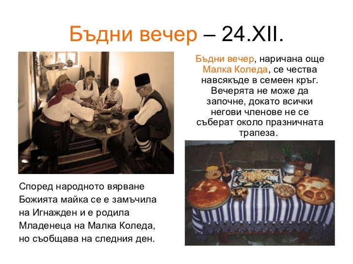 Бъдни вечер  – 24.ХІІ. <ul><li>Според народното вярване </li></ul><ul><li>Божията майка се е замъчила </li></ul><ul><li>на...