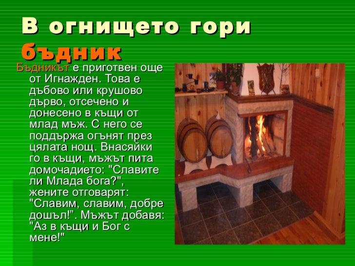 В огнището гори  бъдник <ul><li>Бъдникът  е приготвен още от Игнажден. Това е дъбово или крушово дърво, отсечено и донесен...