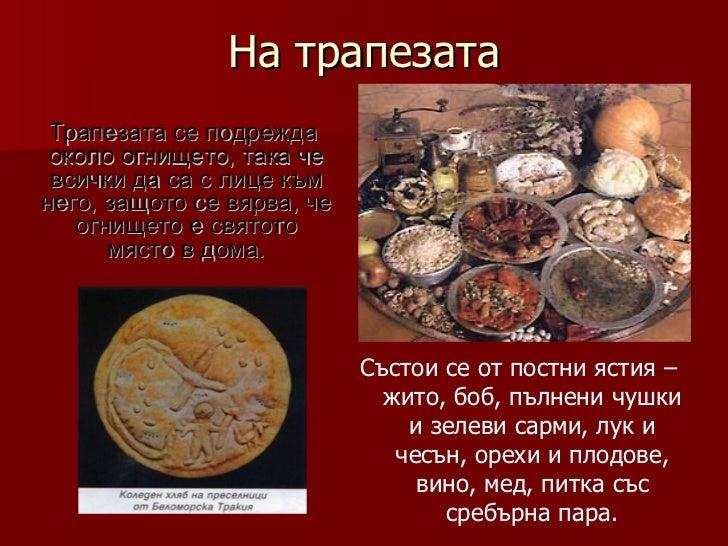 На трапезата <ul><li>Състои се от постни ястия – жито, боб, пълнени чушки и зелеви сарми, лук и чесън, орехи и плодове, ви...