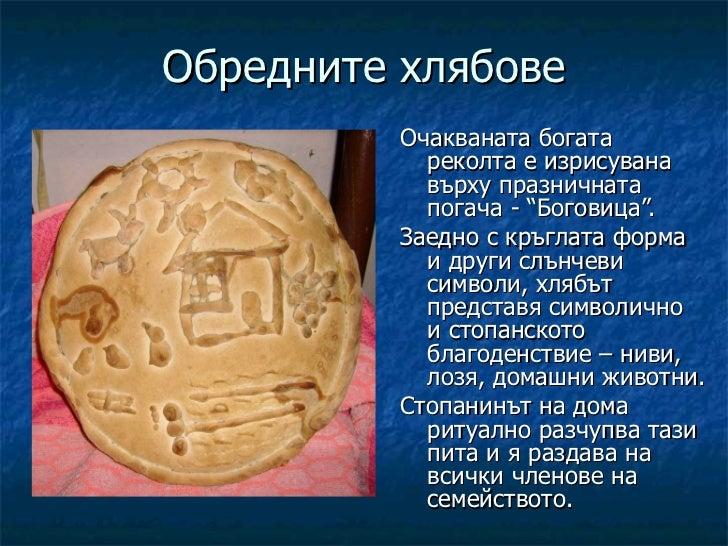 """Обредните хлябове <ul><li>Очакваната богата реколта е изрисувана върху празничната погача - """"Боговица"""".  </li></ul><ul><li..."""