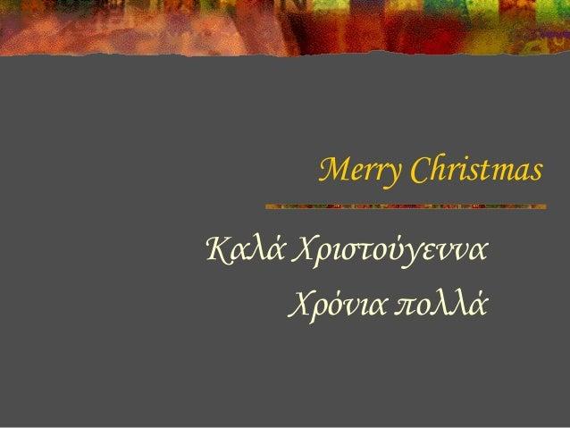 merry christmas - Merry Christmas In Greek
