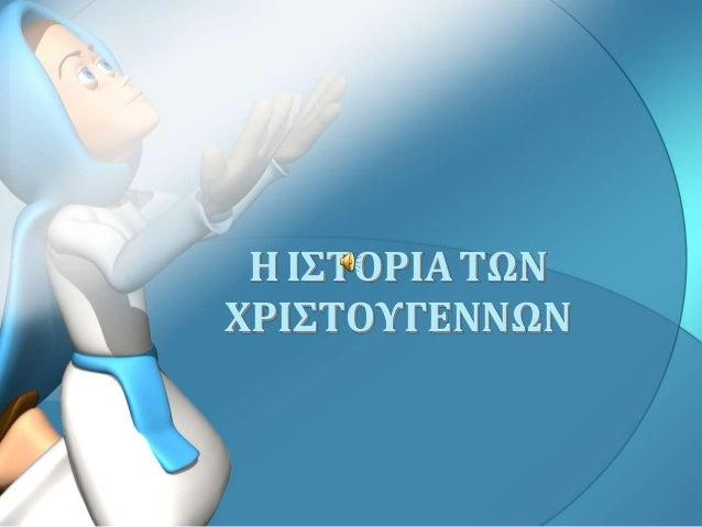 Η ΙΣΤΟΡΙΑ ΤΩΝ  ΧΡΙΣΤΟΥΓΕΝΝΩΝ