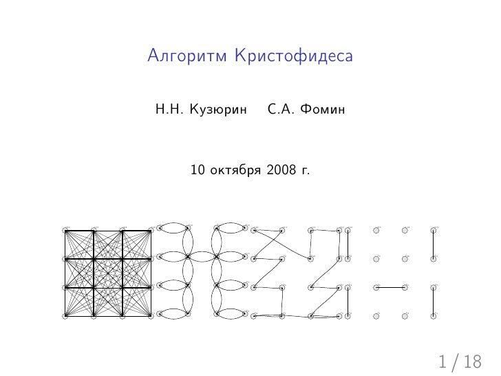 Алгоритм Кристофидеса                         Н.Н. Кузюрин                   С.А. Фомин                                   ...