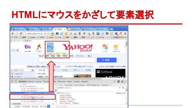 HTMLにマウスをかざして要素選択