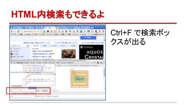 Ctrl+F で検索ボッ  クスが出る  HTML内検索もできるよ