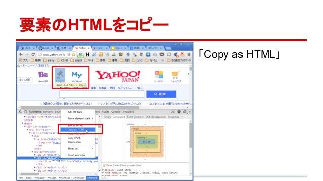 要素のHTMLをコピー  「Copy as HTML」