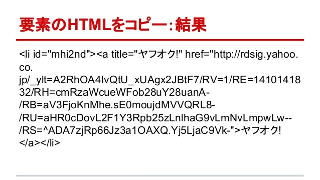 """要素のHTMLをコピー:結果  <li id=""""mhi2nd""""><a title=""""ヤフオク!"""" href=""""http://rdsig.yahoo.  co.  jp/_ylt=A2RhOA4IvQtU_xUAgx2JBtF7/RV=1/RE=..."""
