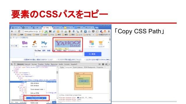 要素のCSSパスをコピー  「Copy CSS Path」