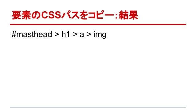 要素のCSSパスをコピー:結果  #masthead > h1 > a > img