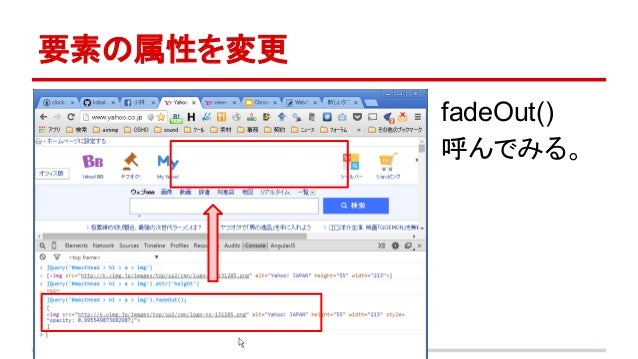 要素の属性を変更  fadeOut()  呼んでみる。