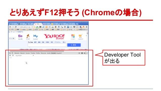 とりあえずF12押そう (Chromeの場合)  Developer Tool  が出る