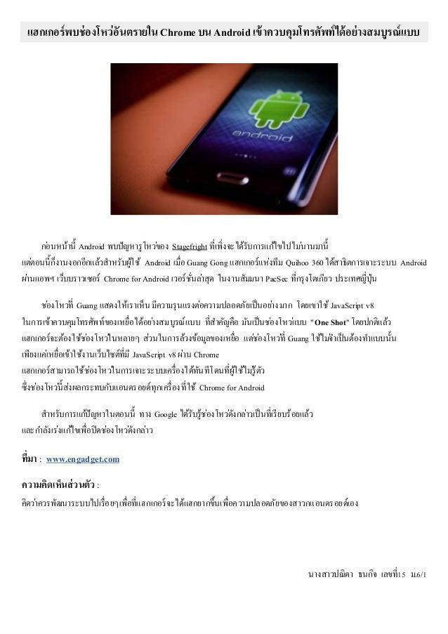 แฮกเกอร์พบช่องโหว่อันตรายในChrome บนAndroid เข้าควบคุมโทรศัพท์ได้อย่างสมบูรณ์แบบ ก่อนหน้านี้ Android พบปัญหารูโหว่ของ Stag...