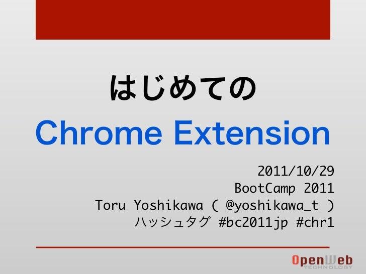 2011/10/29                  BootCamp 2011Toru Yoshikawa ( @yoshikawa_t )                #bc2011jp #chr1