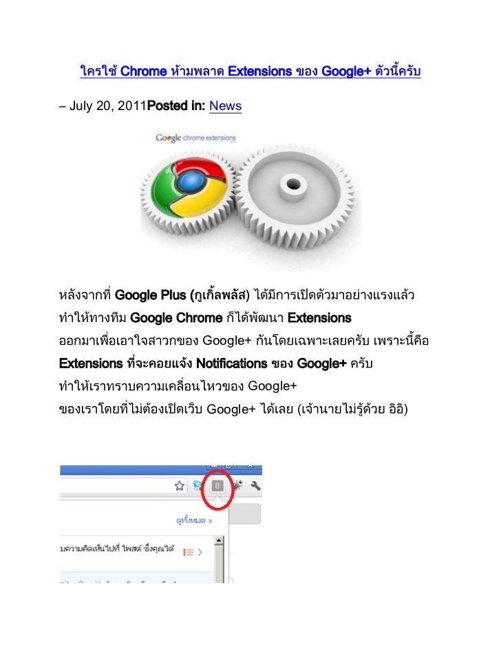 "HYPERLINK ""http://www.thai-googleplus.com/news/2011/07/chrome-googleplus-extensions/"" ใครใช้ Chrome ห้ามพลาด Extensions ข..."