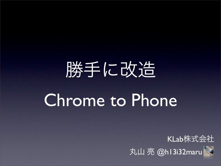 Chrome to Phone              KLab            @h13i32maru