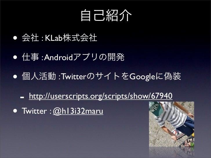 勝手に改造 Chrome to Phone Slide 2