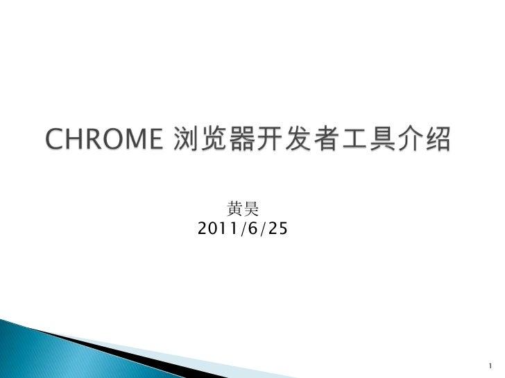 ChRome 浏览器开发者工具介绍<br />黄昊<br />2011/6/25<br />1<br />