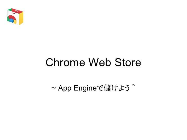 Chrome Web Store ~ App Engineで儲けよう ~