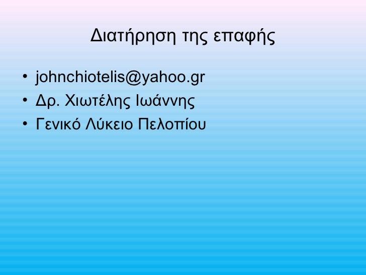 Διατήρηση της επαφής• johnchiotelis@yahoo.gr• Δρ. Χιωτέλης Ιωάννης• Γενικό Λύκειο Πελοπίου