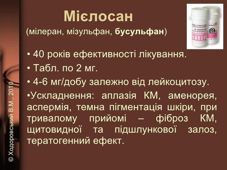 Мієлосан <ul><li>40 років ефективності лікування. </li></ul><ul><li>Табл. по 2 мг. </li></ul><ul><li>4-6 мг/добу залежно в...