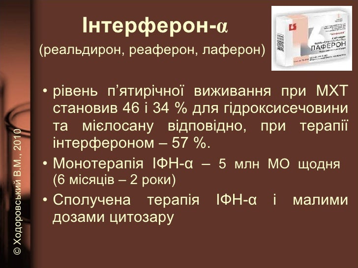Інтерферон- α <ul><li>рівень п'ятирічної виживання при МХТ становив 46 і 34 % для гідроксисечовини та мієлосану відповідно...