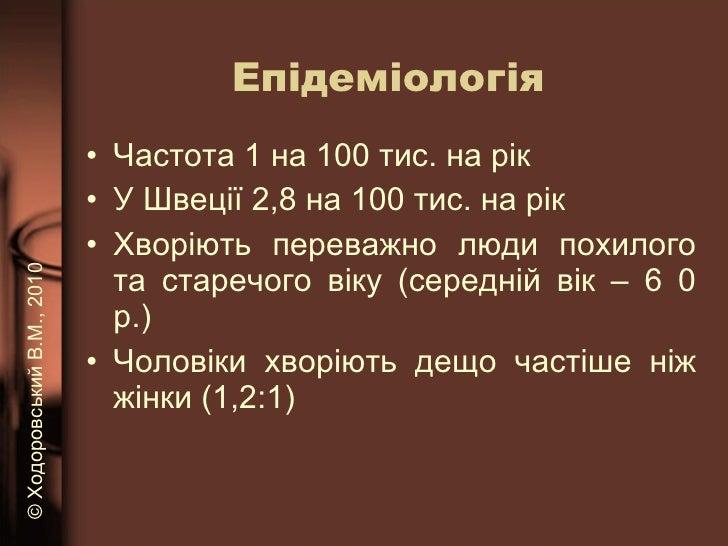 Епідеміологія <ul><li>Частота 1 на 100 тис. на рік  </li></ul><ul><li>У Швеції 2,8 на 100 тис. на рік  </li></ul><ul><li>Х...