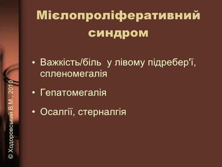Мієлопроліферативний синдром <ul><li>Важкість/біль  у лівому підребер'ї, спленомегалія </li></ul><ul><li>Гепатомегалія </l...