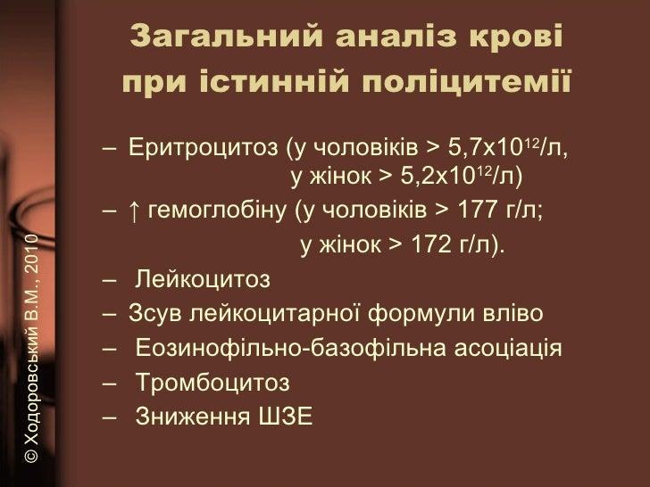 <ul><li>Еритроцитоз (у чоловіків  >  5,7х10 12 /л,    у жінок  >  5,2х10 12 /л) </li></ul><ul><li>↑  гемоглобіну (у чолові...