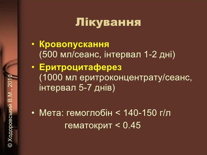 Лікування  <ul><li>Кровопускання  (500 мл/сеанс, інтервал 1-2 дні) </li></ul><ul><li>Еритроцитаферез  (1000 мл еритроконце...