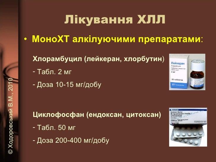 Л і кування ХЛЛ <ul><li>МоноХТ алкілуючими препаратами : </li></ul><ul><li>Хлорамбуцил (лейкеран, хлорбутин ) </li></ul><u...