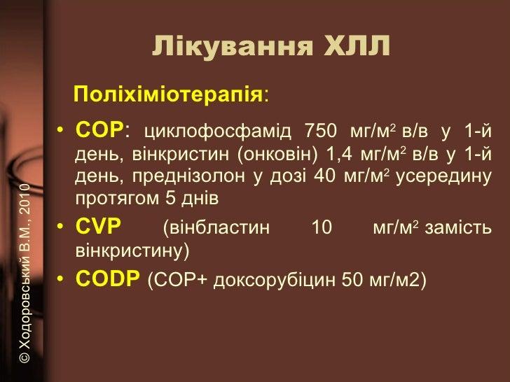 <ul><li>COP :  циклофосфамід 750 мг/м 2 в/в у 1-й день, вінкристин (онковін) 1,4 мг/м 2 в/в у 1-й день, преднізолон у до...
