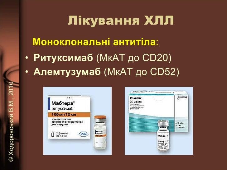 <ul><li>Ритуксимаб  (МкАТ до  CD20 ) </li></ul><ul><li>Алемтузумаб   (МкАТ до  CD52 ) </li></ul>Л і кування ХЛЛ Моноклона...
