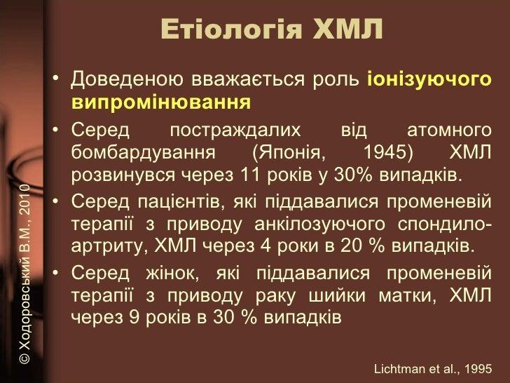 Етіологія ХМЛ <ul><li>Доведеною вважається роль  іонізуючого випромінювання </li></ul><ul><li>Серед постраждалих від атомн...