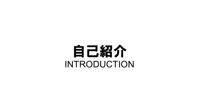 自己紹介 INTRODUCTION