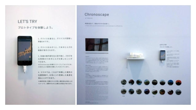 Chronoscapeをカタチにした必然と偶然 UX & Service Sketch #26「0からのプロダクトの立ち上げ方」