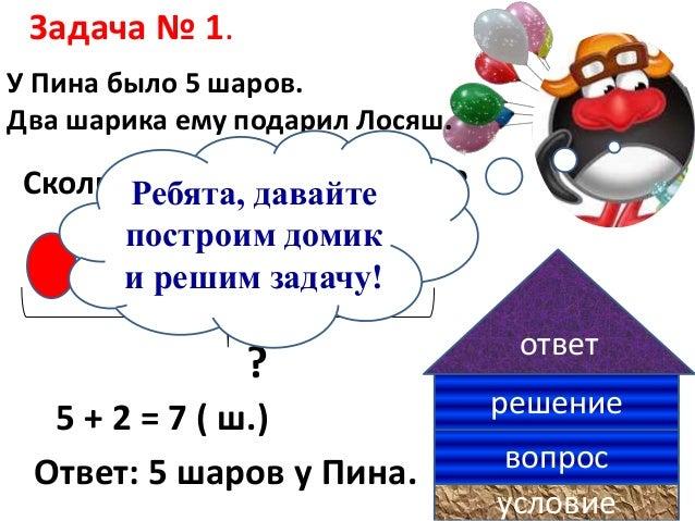 Домик задача условие решение ответ решение задач по математике автор демидова
