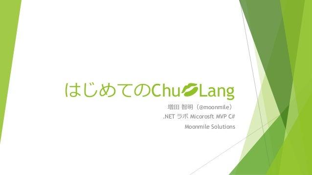 はじめてのChuLang  増田智明(@moonmile)  .NET ラボMicorosft MVP C#  Moonmile Solutions