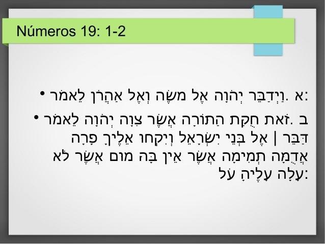 Números 19: 1-2  .מרֹ לאֵ רןֹהֲ אַ אלֶ וְ שהֶׁ מ אלֶ והָהֹ יְ ברֵּ דַ יְוַ :א  .מר...