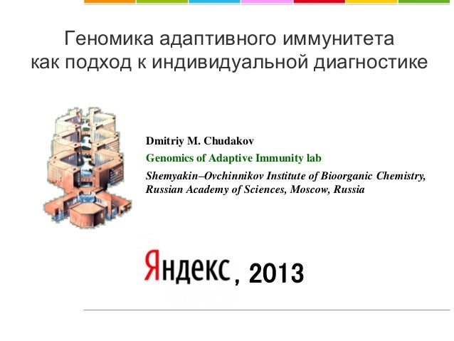 Геномика адаптивного иммунитета как подход к индивидуальной диагностике  Dmitriy M. Chudakov Genomics of Adaptive Immunity...