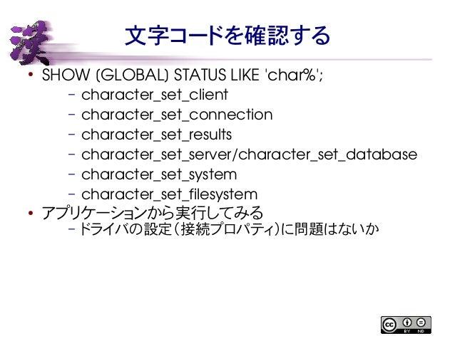文字コードを確認する  ● SHOW [GLOBAL] STATUS LIKE 'char%';  – character_set_client  – character_set_connection  – character_set_resu...