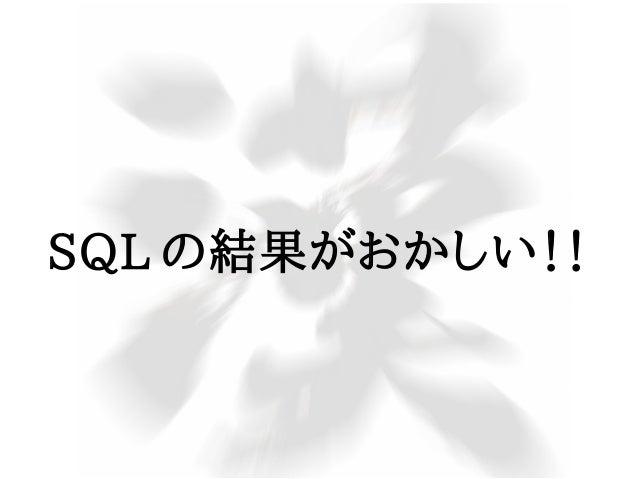 SQL の結果がおかしい!!