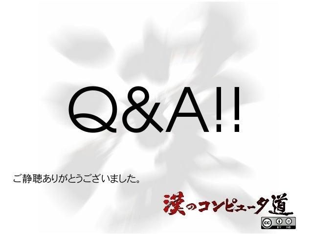 Q&A!!  ご静聴ありがとうございました。