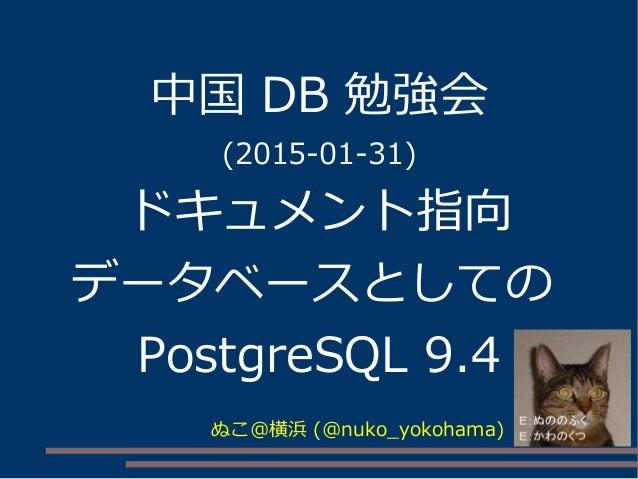 中国 DB 勉強会 (2015-01-31) ドキュメント指向 データベースとしての PostgreSQL 9.4 ぬこ@横浜 (@nuko_yokohama)