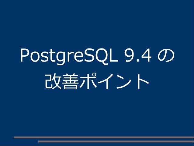 PostgreSQL 9.4 の 改善ポイント